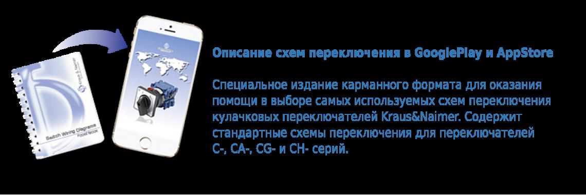Карманный справочник по схемам переключателей Kraus&Naimer